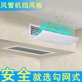 冷氣擋風板空調擋風板罩月子檔遮風管機冷氣風口中央空調導風板防直吹  年貨慶典 限時鉅惠