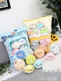 可愛角落生物零食抱枕毛絨玩具韓國靠墊玩偶少女孩心禮物 七色堇