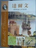 【書寶二手書T4/少年童書_QEO】達爾文-探索進化的祕密_秦海
