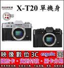 《映像數位》 FUJIFILM  X-T20單機身  數位單眼相機【平輸】【32G套餐全配】***