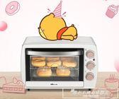小熊電烤箱家用烘焙箱迷你多功能全自動20升大容量搪瓷烤盤igo『韓女王』