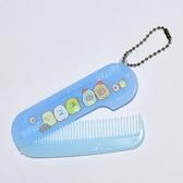 角落小夥伴 折疊 髮梳 梳子 隨身便攜 日本製 san-x