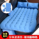 車震床 車載充氣床旅行床suv床墊汽車后排氣墊床轎車后座車中床成人睡墊TA5715【極致男人】