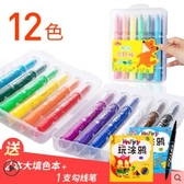 兒童蠟筆套裝安全無毒油畫棒炫彩旋轉水溶性色粉畫筆 - 维科特