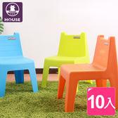 【HOUSE】學童椅10入/休閒椅/兒童椅/孩童椅/椅凳(三色可選)橘色