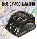 歐元 EURO CY-900 點驗鈔機