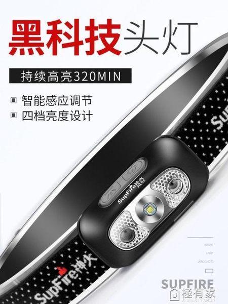 神火HL05頭燈強光超亮頭戴式可充電led超輕小號戶外釣魚感應夜釣 極有家