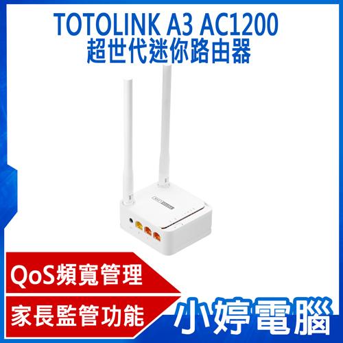 【3期零利率】全新 TOTOLINK A3 AC1200 超世代迷你路由器 極速同步雙頻