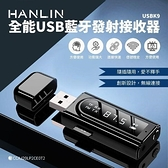 【南紡購物中心】HANLIN-USBK9 全能USB藍牙發射接收器