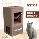 【doter寵愛物語】幾何吊床雙層貓跳台...