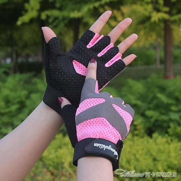 (免運)健身手套半指運動男女夏天透氣薄防起繭耐磨器械訓練瑜伽單車騎行