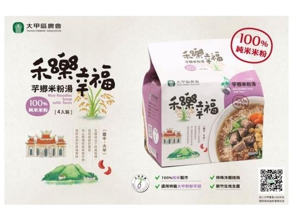 免運(超商取貨)~10包~芋鄉米粉湯+~5包~紫香御品香芋片---大甲區農會