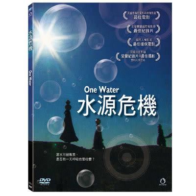 水源危機DVD