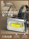 led強光頭燈頭戴式超亮充電鋰電泛光工作戶外趕海頭燈大光斑 雙12購物節