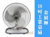 【尋寶趣】金展輝 18吋擺頭工業桌扇 電扇 電風扇 桌扇 台灣製 涼風扇 工業立扇 A-1813