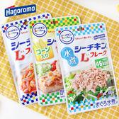 日本 Hagoromo 即食便利包 60g 調理包 料理包 即食 速食 海鮮 鮪魚 鰹魚
