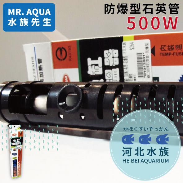 [ 河北水族 ] MR.AQUA 水族先生- 防爆加溫管500W 空燒斷電魚缸加溫器 加溫棒 石英加熱管