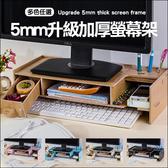 ◄ 生活家精品 ►【R01】多功能DIY木質拼裝 電腦螢幕架 單抽屜款 收納 置物 鍵盤 增高 托高 分類