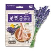 DR.MERSON足樂適舒眠足浴包-薰衣草香氣2入