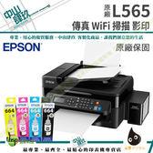 Epson L565 WiFi傳真連續供墨印表機+(T664)一組墨水 原廠保固