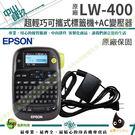 EPSON LW-400 超輕巧可攜式標籤機+AC變壓器