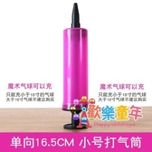 充氣機 打氣筒氣球手推手動電動氦氣腳踩充充氣打氣泵家用吹汽球機筒工具