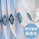 新款歐式繡花雙層遮光窗簾成品簡約現代客廳臥室落地窗簾布紗一體 深藏blue