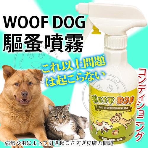 【培菓寵物48H出貨】WOOF DOG》WD-02寵物多功能驅蚤噴霧-500ml(狗貓適用)