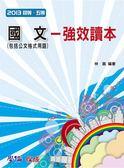 (二手書)國文-強效讀本(包括公文格式用語)-2013初‧五等