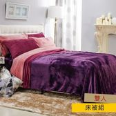 HOLA home 蒙嗇拉現代法蘭絨床被組 雙人 紫紅