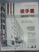 【書寶二手書T2/建築_ZDS】徒手畫-建築與室內設計_馬嘉莉,戴加多,雅尼思等