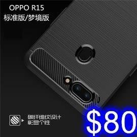 輕薄拉絲紋手機殼 OPPO R15pro / R17 碳纖維手機保護殼 散熱減震手機套