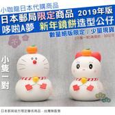現貨 小隻一對 日本郵局 限定 哆啦A夢 哆啦美 小叮鈴 鏡餅 造型 公仔 擺飾 新年公仔 2019年 限量