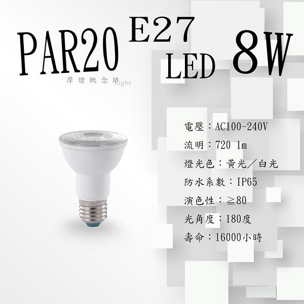 E27 LED燈泡 PAR20 8W IP65【數位燈城 LED Light-Link】PAR30 / PAR38