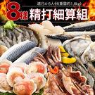 海鮮老饕精打細算8樣組(共10件食材/重1.8kg)適合4-6人份