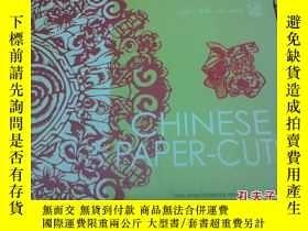 二手書博民逛書店CHINESE罕見PAPER-CUTS、CHINESE KITE