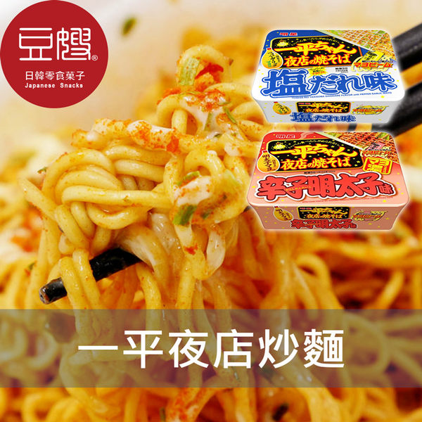 【豆嫂】日本泡麵 一平夜店炒麵(多口味)