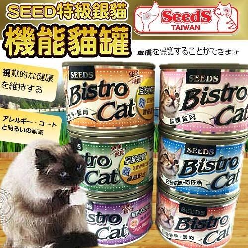 【 培菓平價寵物網 】SEED特級銀貓》Bistro Cat機能貓罐組-170克 (1罐)