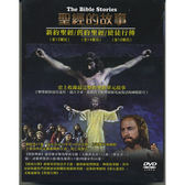 聖經的故事 新約聖經(耶穌基督) DVD