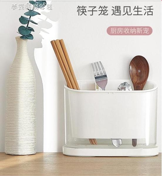 筷子筒瀝水餐具家用廚房放收納盒的防霉置物架托快子勺籠子桶筷簍 【全館免運】