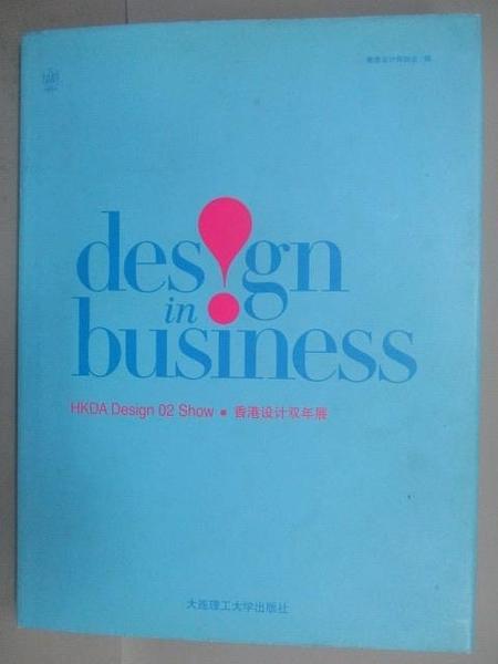 【書寶二手書T5/設計_PPQ】香港設計雙年展Design in Business