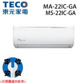 【TECO東元】3-4坪 變頻冷暖一對一冷氣 MA-22IC-GA/MS-22IC-GA 基本安裝免運費
