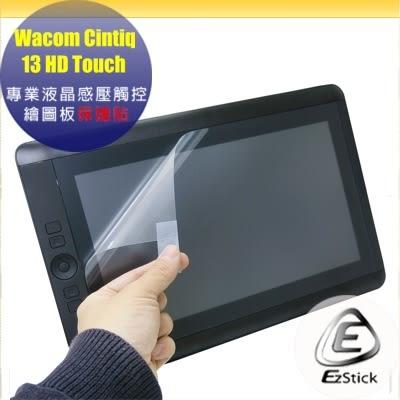 【Ezstick】Wacom Cintiq 13 HD Touch 專業液晶感壓觸控繪圖板螢幕保護貼
