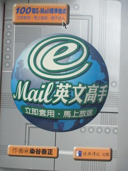 【書寶二手書T1/語言學習_NBL】E-MAIL英文高手_染谷泰正