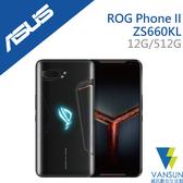 【贈原廠保護殼+原廠行動電源】ASUS ROG Phone II ZS660KL ROG 2 12G/512G 6.59吋 智慧型手機