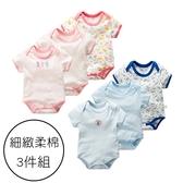 寶寶超柔純棉 (3件組)短袖包屁衣 嬰兒 哈衣 睡衣 新生兒 寶寶 透氣 童裝 橘魔法 現貨