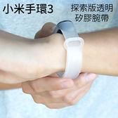 送保護貼 小米手環3 探索版 腕帶 透明 矽膠 運動手環 防水 防汗 防丟 矽膠 手錶錶帶 替換帶 錶帶