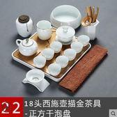 茶具簡約家用茶具套裝羊脂玉白瓷手工描金陶瓷整套功夫茶壺茶杯LX爾碩數位