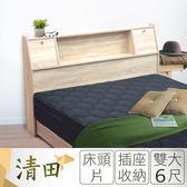 IHouse-清田 日式插座收納床頭-雙大6尺