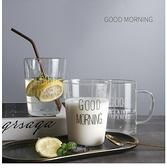 日式簡約玻璃杯子 創意牛奶杯早餐杯 耐熱水杯咖啡杯【聚寶屋】